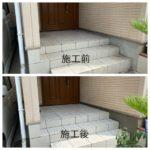 玄関ポーチ防滑改修