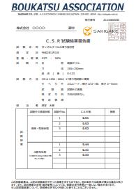 CSR測定結果報告書